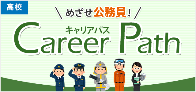 Career Path スタート